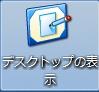 デスクトップの表示